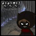 암암암[쯔꾸르,턴제 RPG] icon