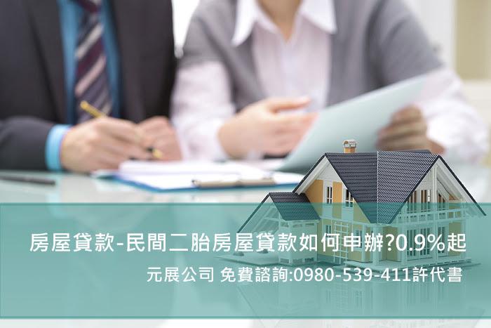 房屋貸款 -民間二胎房屋貸款如何申辦? 許代書0980-539-411 免費諮詢
