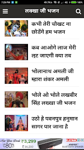 Lakhkha Ji Bhajan- screenshot thumbnail