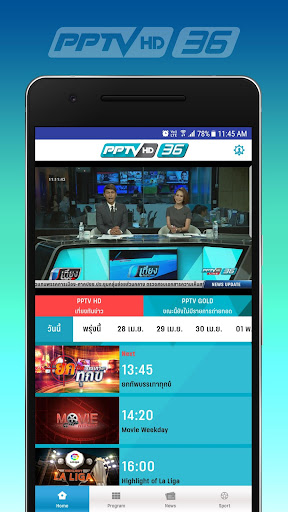 PPTVHD36 2.2.17 screenshots 1