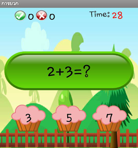android ITBRU_MathKids Screenshot 1