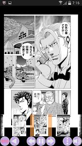 音音コミック版「RUNNING CHASER」体験版 screenshot 1