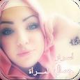 وصفات زيادة جمال المرأة apk