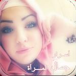 وصفات زيادة جمال المرأة Icon