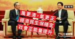 友好協進會訪京 引張曉明讚香港「風更清、氣更正」