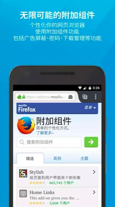 Firefox火狐浏览器 - 快速、智能、个性化