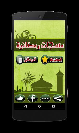 رسائل تهنئة بشهر رمضان 2015