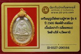 เหรียญหลวงพ่อทวด วัดช้างให้ ปี 2505 (เหรียญรุ่น 4