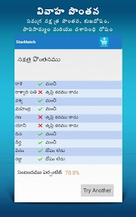 Jathakam in Telugu - Astrology- screenshot thumbnail
