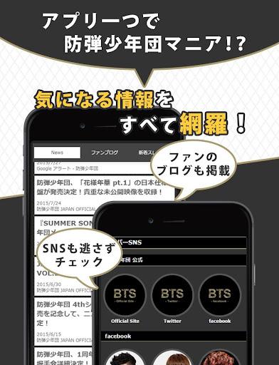K-POP News For 防弾少年団|玩娛樂App免費|玩APPs