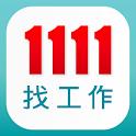 1111找工作- 找打工、找兼職兼差的求職APP icon