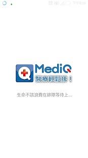 MediQ醫療輕鬆排(候診進度查詢) - náhled