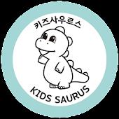 키즈사우르스 - 아동복 쇼핑몰