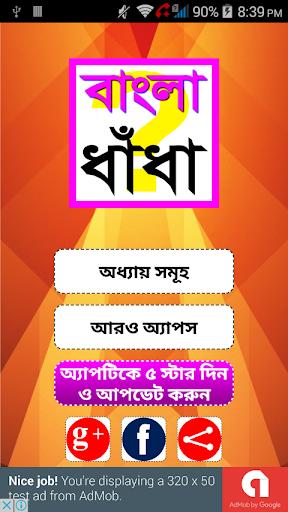 Bangla Dhadha~ধাঁধা ও ধাধার বই