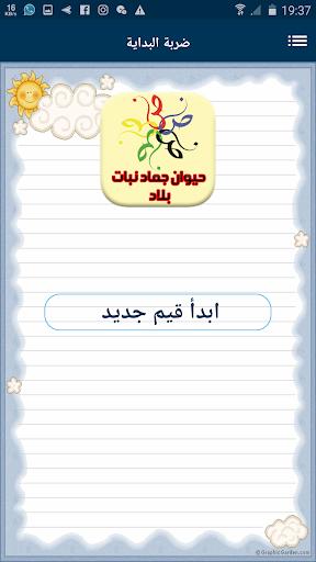كلمة اونلاين game (apk) free download for Android/PC/Windows screenshot