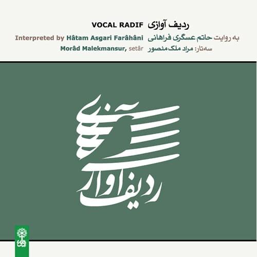 سیدی ردیف آوازی حاتم عسگری فراهانی انتشارات ماهور