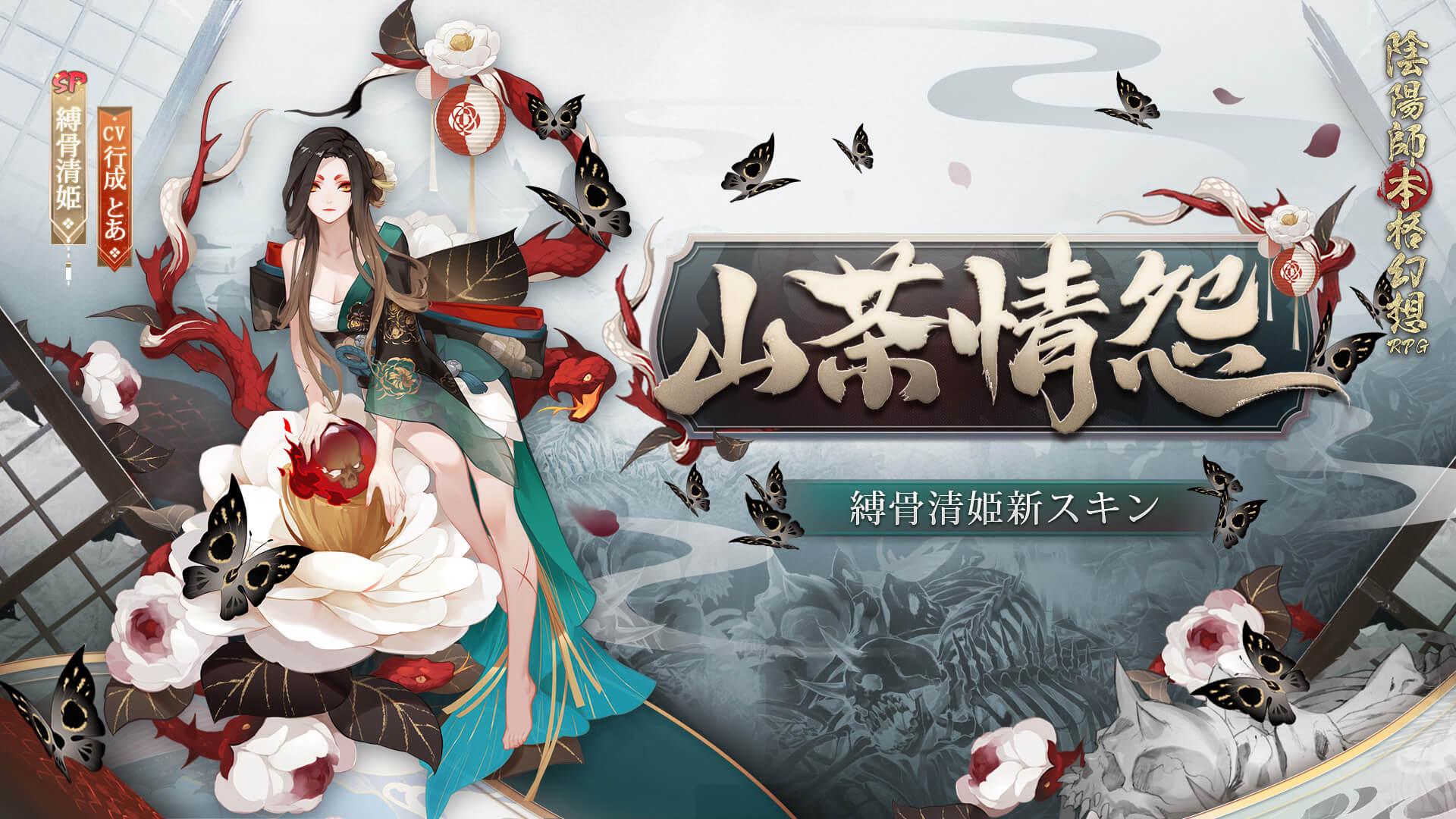 花合戦2021「縛骨清姫」長月イベント