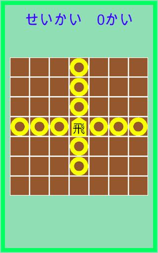 玩免費棋類遊戲APP|下載将棋駒の動かし方を覚えよう! app不用錢|硬是要APP