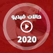 حالات واتس فيديو رسائل حب ساخنة 2020