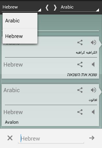 قاموس عربي عبري صوتي