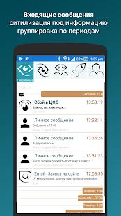 Expelex - система связи - náhled