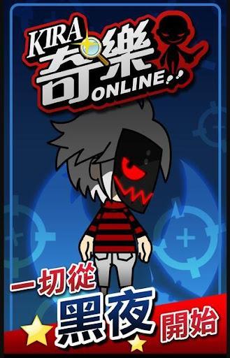 奇樂 Online  captures d'écran 1