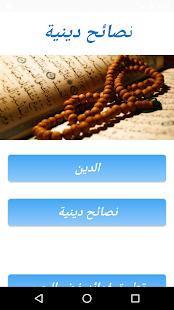 نصائح دينية - náhled