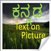 kannada text on picture