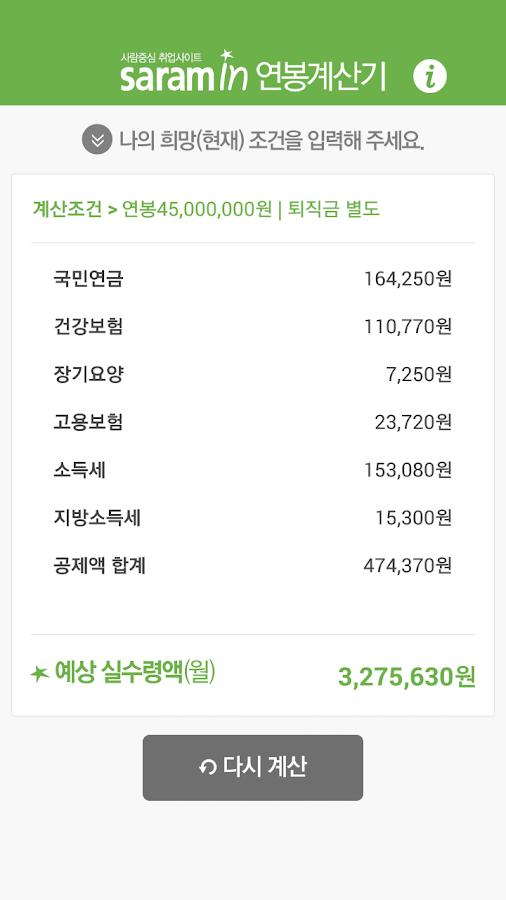 연봉계산기 – 실 수령액 계산기 취업 사람인- screenshot