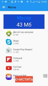 Голос, Алексей (страшненький) screenshot 2