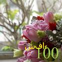 100 شفاء