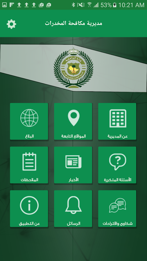 Saudi narcotics control- screenshot