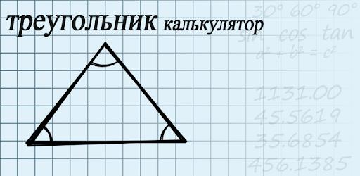 Приложения в Google Play – Треугольник Калькулятор