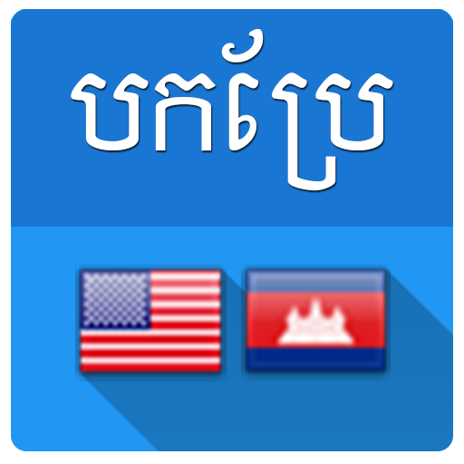 English Khmer Translator - Apps on Google Play