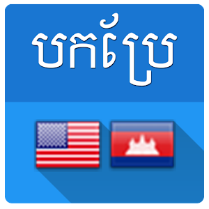 english khmer conversation book pdf