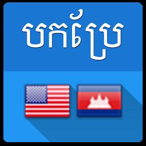 english khmer conversation book pdf