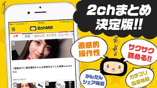 2chまとめのまとめMM- screenshot thumbnail