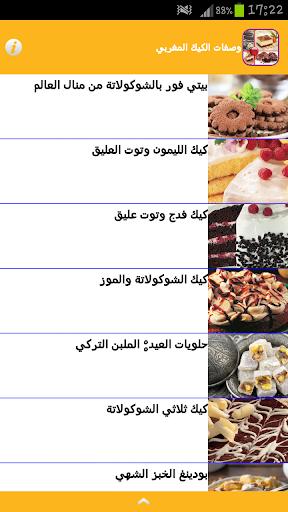 وصفات الكيك مغربي -بدون انترنت