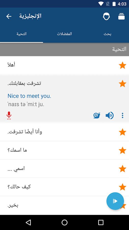 تحميل التطبيق الرهيب Learn English
