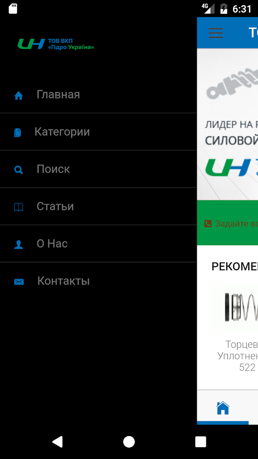 Гидро Украина- screenshot