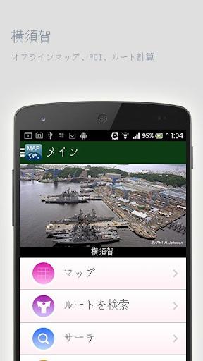 横須賀オフラインマップ
