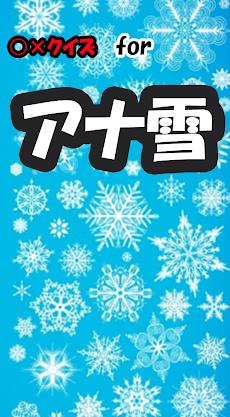 ○×クイズ for アナと雪の女王のおすすめ画像1