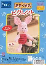 Photo: pooh crochet pattern