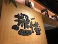 悦誠廣場餐廳