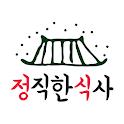 정직한식사 본점 icon