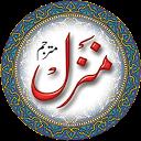 Manzil with Urdu Translation New APK