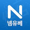 작명 어플 넴유베: 이름짓기, 이름풀이, 개명, 넴유베 도장 대표 아이콘 :: 게볼루션