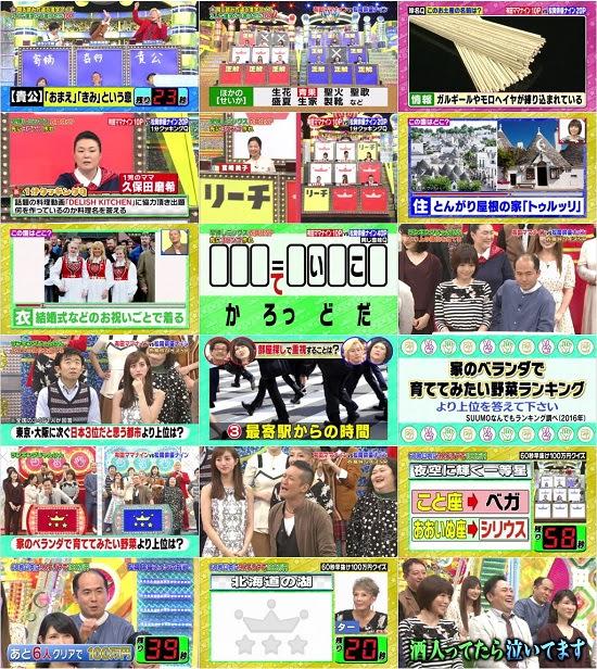 (TV-Variety)(720p) Cream Quiz Miracle 9 (Oya Shizuka) 161102