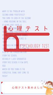 心理テスト -恋愛・性格診断・深層心理テスト 1
