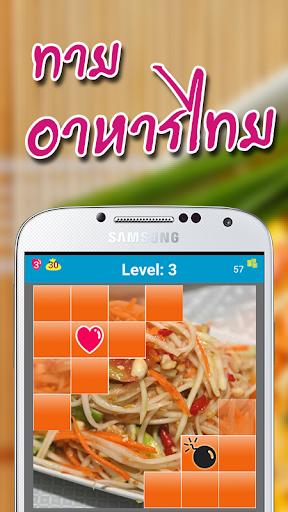 เกมทายอาหารไทย